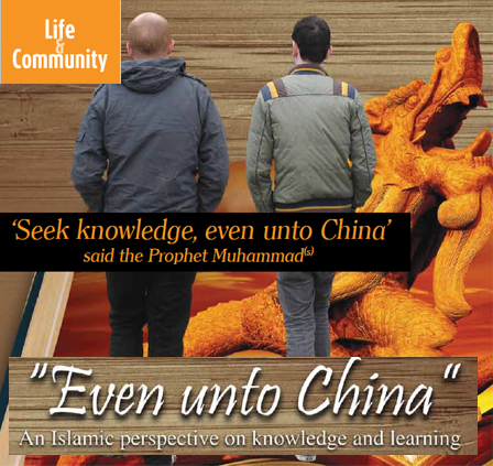 seek knowledge even as - photo #4